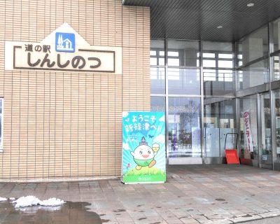 【新篠津村】道の駅しんしのつ&しんしのつ公園・たっぷの湯観光案内です。