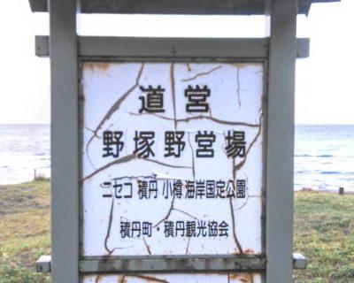 【積丹半島】北海道積丹郡積丹町道営野塚野営場観光案内です。