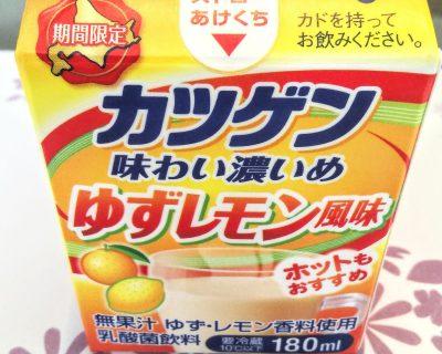 【北海道期間限定】カツゲン味わい濃いめゆずレモン風味です。