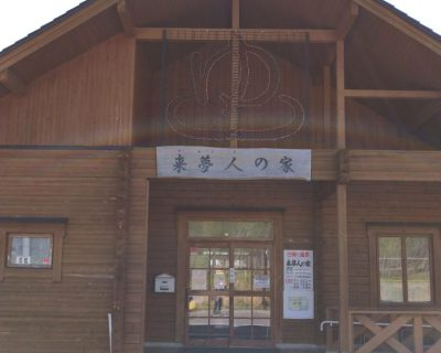 【壮瞥町】仲洞爺温泉・来夢人の家(きむんど・の・いえ)観光案内です。