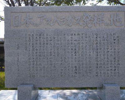 【岩内町】日本のアスパラガス発祥の地記念碑です。