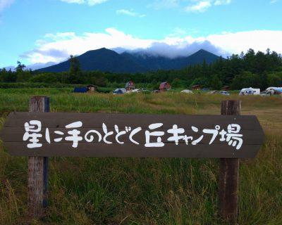 富良野~美瑛~旭川観光貸切タクシー中富良野町星に手がとどく丘キャンプ場です。