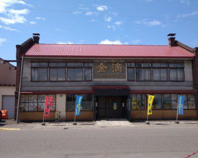【新十津川町】金滴酒造株式会社観光案内です。